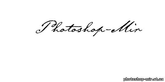 Красивый каллиграфический шрифт